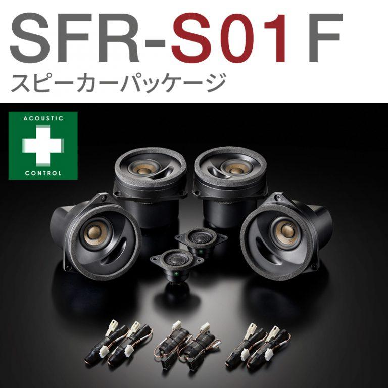 SFR-S01F
