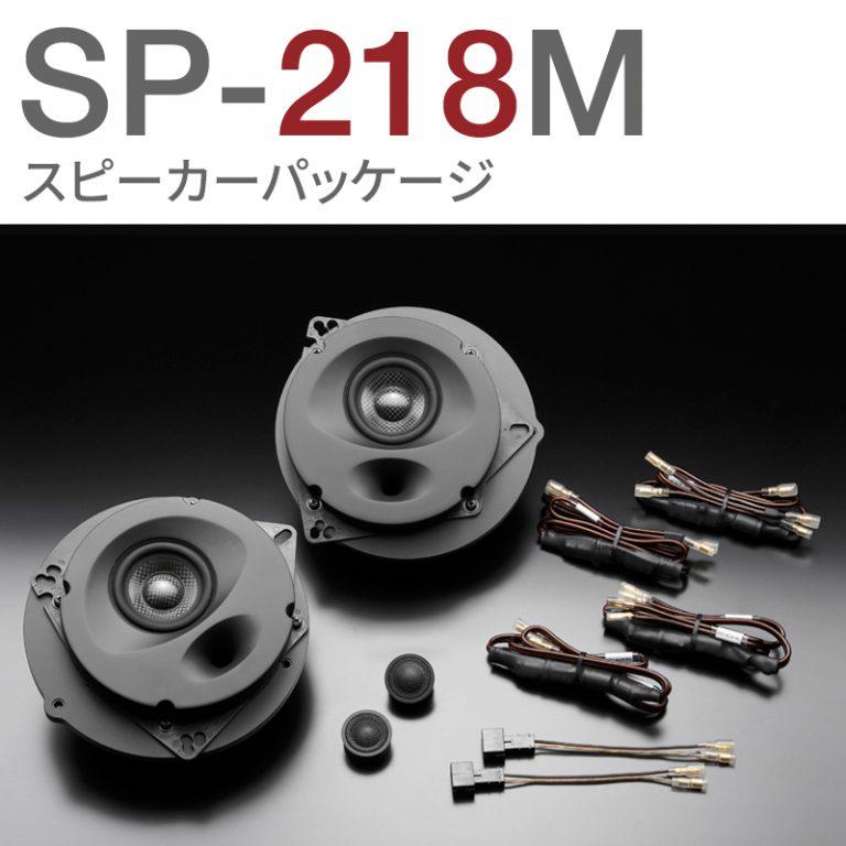 SP-218M
