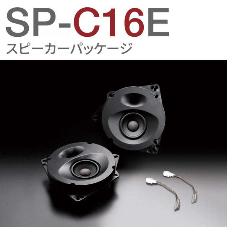 SP-C16E