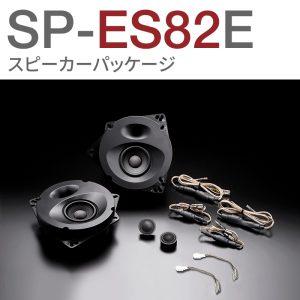 SP-ES82E