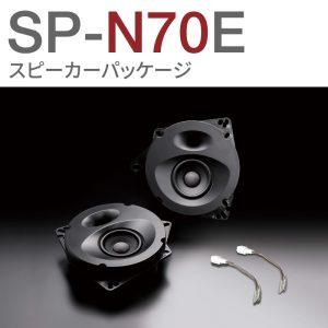 SP-N70E