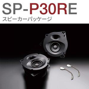 SP-P30RE