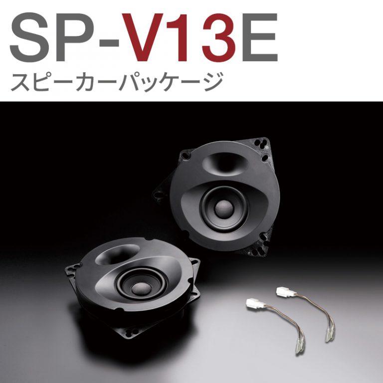 SP-V13E