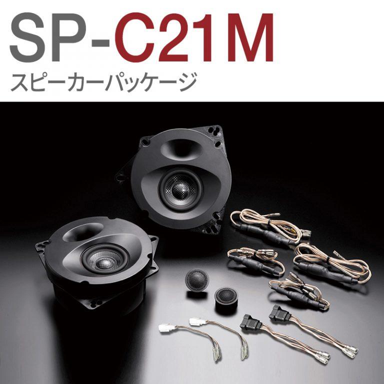 SP-C21M