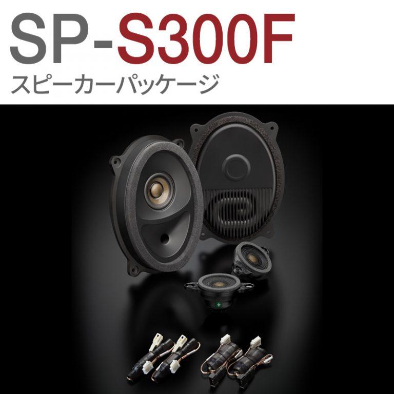 SP-S300F