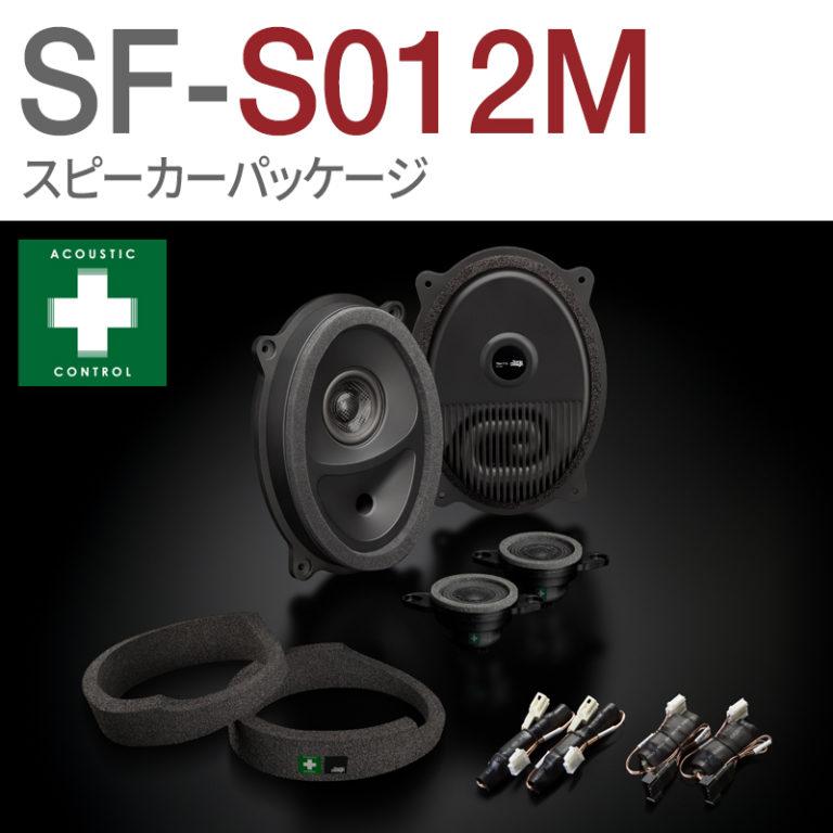 SF-S012M